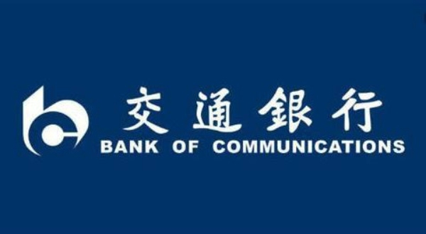 「加息宝」交通银行e贷通2.0怎么申请  看完这几点你就明白了