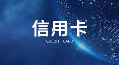 「加息宝」信用卡额度负数是什么意思 信用卡负额度有影响吗