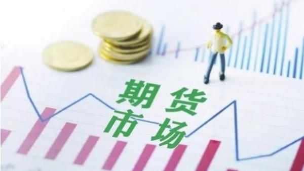 「期货市场」什么是期货市场 期货市场的功能是什么