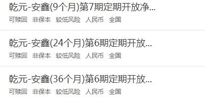 理财产品介绍:建设银行乾元安鑫理财怎么样 稳妥吗?