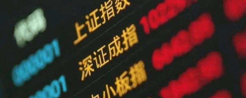 「零股财经网」股票指数是什么?日常操作盯住这几个指数就行