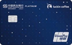 民生luckin coffee联名信用卡
