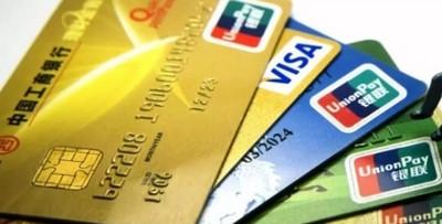 信用卡被拉入黑名单还能用借呗吗 只要看借