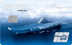 浦发银行迷彩世界主题信用卡怎么样 有哪些