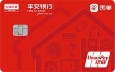 银行卡小技巧:平安银行国美联名信用卡权益有哪些 办卡享四大权益