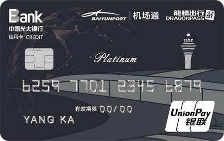 银行卡小技巧:光大龙腾机场通联名信用卡额度多少 为你做出解答