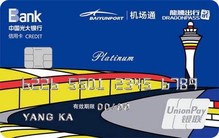 银行卡小技巧:光大龙腾机场通菁英白金卡权益有哪些 主要有这些权益