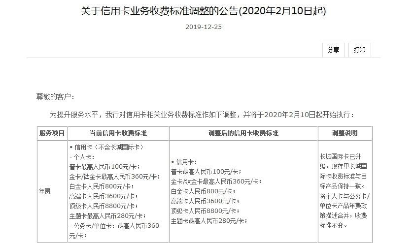 a股票:中国银行移动全球通金卡年费多少 年费收费标准是这样的