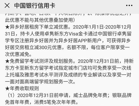 万里石:中国银行新东方信用卡年费多少 收费标准如下