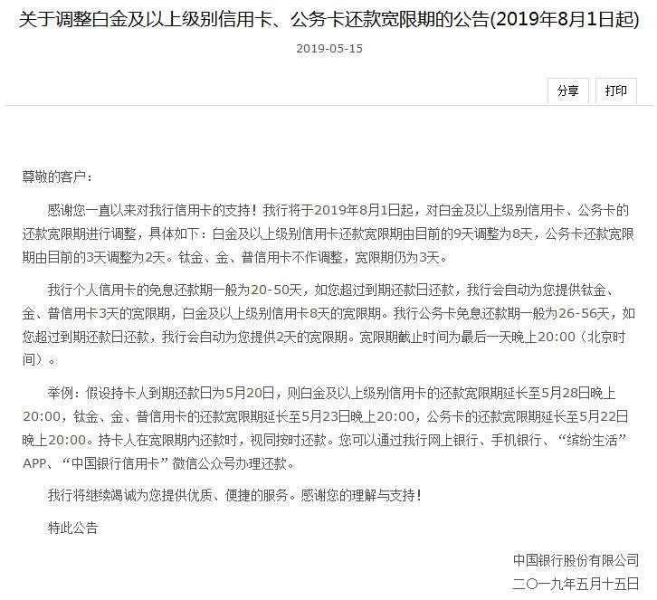 晋商贷:中国银行信用卡还款宽限期几天 2020中银信用卡还款宽限期规定