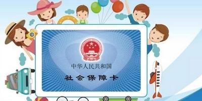 准货币:北京社保缴费明细在哪里打印 可通过这两种途径