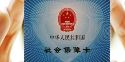 健之佳:上海新版社保卡可以去哪些银行办理 需要带什么材料