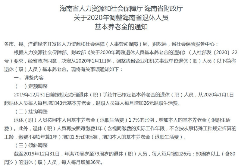 173:2020海南省养老金上调多少 海南省退休养老金调整细则