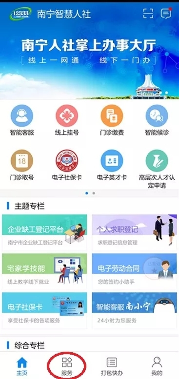 地产股:南宁失业补助金怎么办理 南宁智慧人社APP也能申请