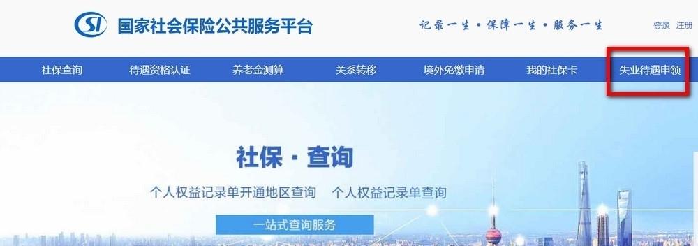 董监高:郑州失业补助金如何领取 线上线下都能领