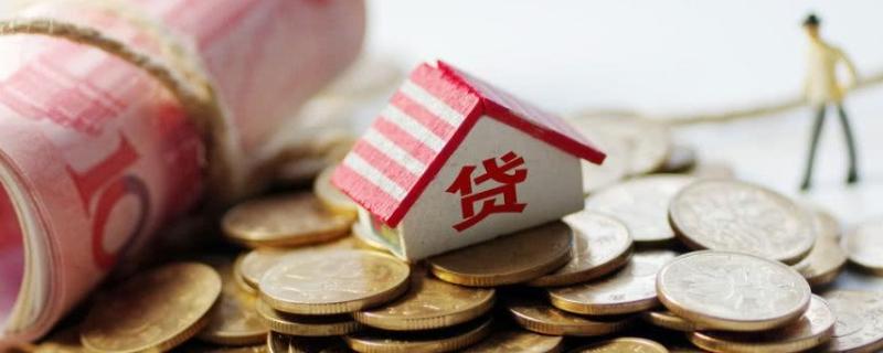 房贷逾期一天怎么消除 房贷晚了一天还款算