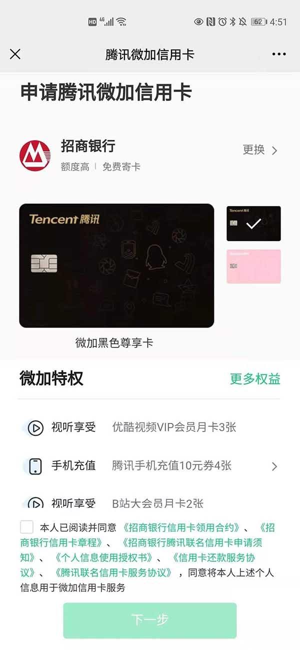 腾讯联名信用卡怎么申请 申请入口在这