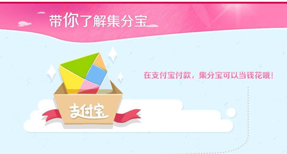 理财产品介绍:集分宝有什么用 集分宝返利网站会返利吗