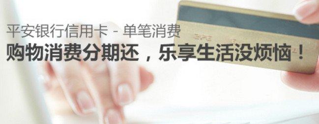 「51网贷」平安信用卡单笔消费分期费率是多少 平安