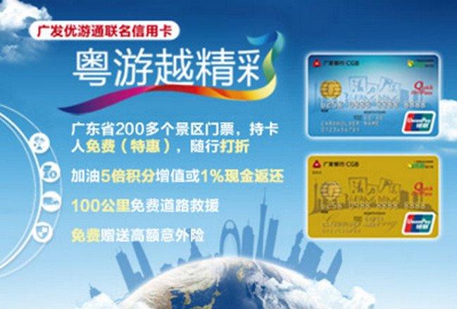 银行卡小技巧:广发优游通信用卡额度是多少 广发优游通信用卡提额技巧