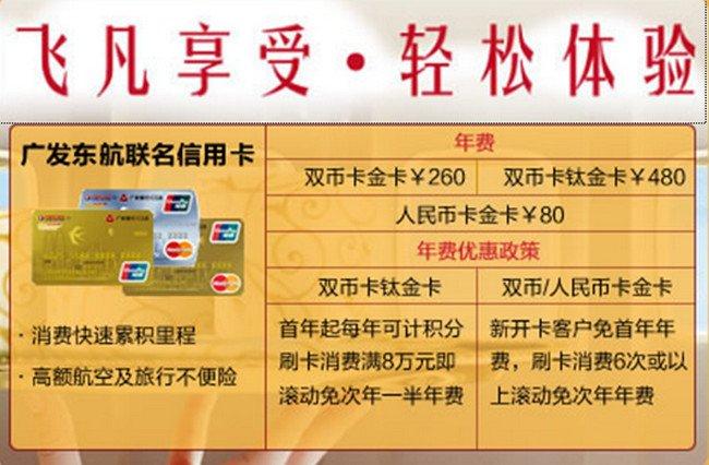 银行卡小技巧:广发东航信用卡年费是多少 广发东航信用卡额度是多少
