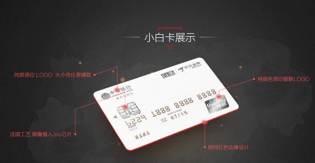 银行卡小技巧:中信白条联名卡是什么 中信白条联名卡年费是多少
