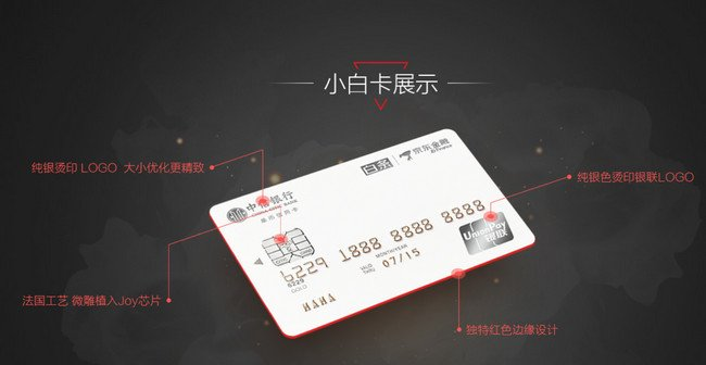 银行卡小技巧:中信白条联名卡积分有什么用 可以换京东钢镚