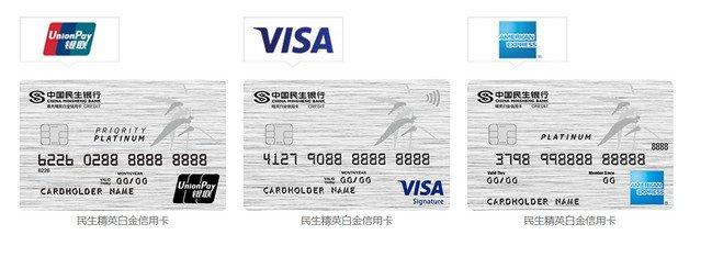 银行卡小技巧:民生精英白金信用卡额度是多少 民生精英白金信用卡年费是多少