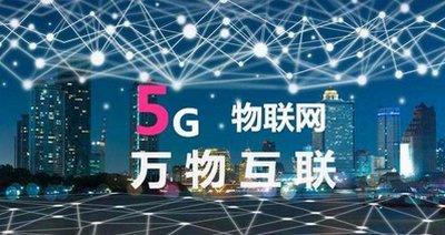 「小麦财经」5G时代的商机有哪些 5G时代普通人有哪些创业机会