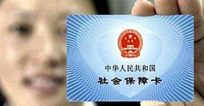 「商界财经」电子社保卡有什么用 电子社保卡有哪些功能