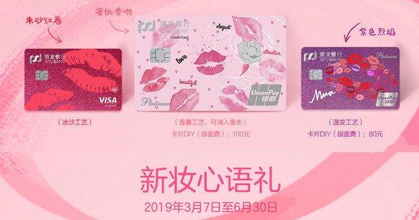 「加息宝」浦发美丽女人卡之新妆卡额度多少 怎么申请到高额度浦发信用卡