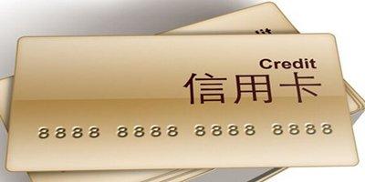 银行卡小技巧:信用卡代偿是什么意思 信用卡代偿有风险吗