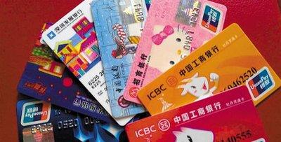 「网贷点评网」信用卡返现权益的有哪些 返现较高的几张信用卡