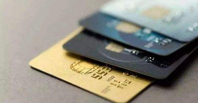 「维百财经」征信良好信用卡却不能下卡是什么原因
