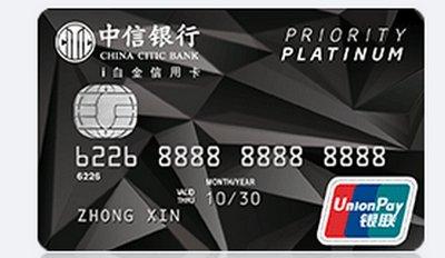 银行卡小技巧:中信银行i白金信用卡与中信普通白金卡有什么区别