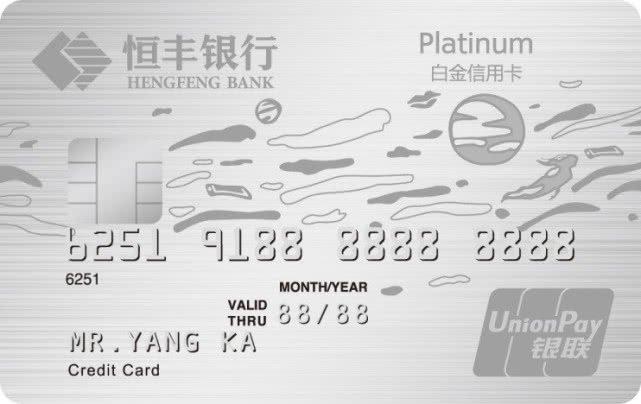银行卡小技巧:恒丰银行恒星白金信用卡怎么样 恒星白金信用卡审核多久