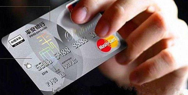 银行卡小技巧:平安银行信用卡申请失败是什么原因 与这几点有关