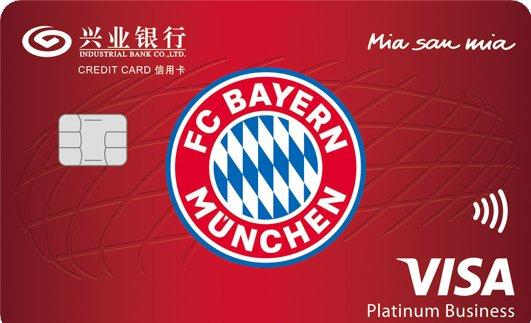 银行卡小技巧:兴业拜仁慕尼黑主题信用卡有什么权益