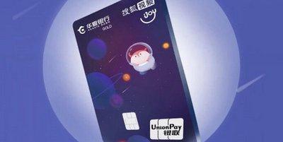 银行卡小技巧:华夏搜狐视频联名卡有什么权益 华夏搜狐视频联名卡怎么样