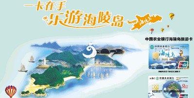2019年农业银行中国旅游卡(广东海陵岛)怎么样?额度高吗?有没有年费呢?
