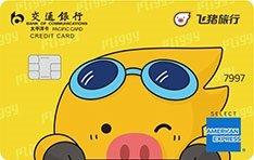 交通银行飞猪旅行联名信用卡有哪些权益 专
