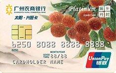 广州农商银行兴旺信用卡怎么样 额度+年费